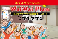 WAIWAI PLAN